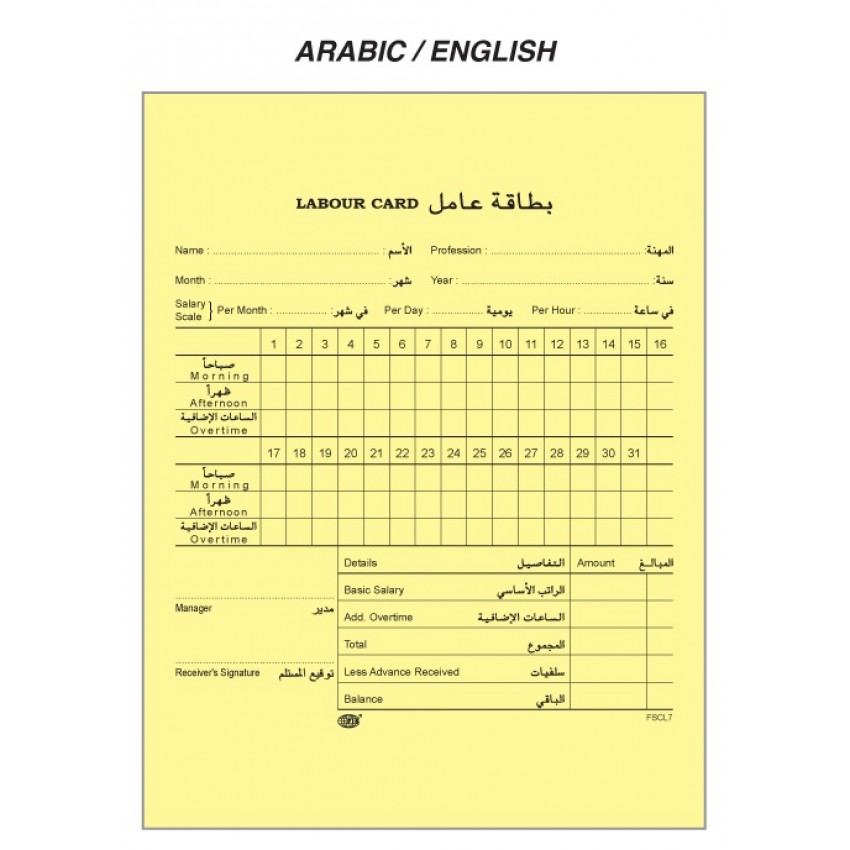 Labour Card - Arabic and English