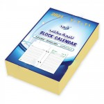 FIS Golden Block Calendar 2021 (Arabic/English)