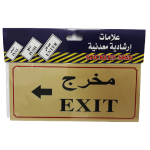 "Sticker Sign ""EXIT"""