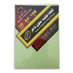 Card Stock Paper Embossed 150gsm A4 Size Light Green