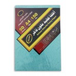 Card Stock Paper Embossed 150gsm A4 Size Light Blue