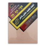 Card Stock Paper Embossed 150gsm A4 Size