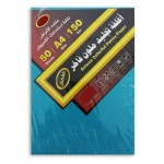 Card Stock Paper Embossed 150gsm A4 Size Blue