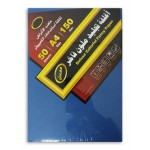 Card Stock Paper Embossed 150gsm A4 Size Dark Blue
