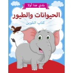 PEGASUS-ANIMALS & BIRDS COLOURING BOOK - ARABIC