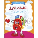 PEGASUS-FIRST WORDS COLOURING BOOK ARABIC