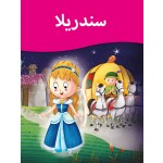 LITTLE KITABI-CINDRELLA ARABIC STORY BOOK