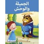 LITTLE KITABI-BEAUTY & THE BEAST ARABIC STORY BOOK
