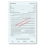 Tenancy Contract (FIS) A4 SIZE