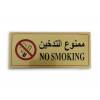 "Sticker Sign ""NO SMOKING"""