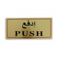 "Sticker Sign ""PUSH"""