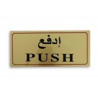 "Sticker Sign ""PUSH"""