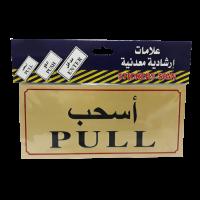 "Sticker Sign ""PULL"""
