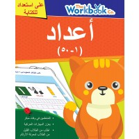 LITTLE KITABI-ARABIC NUMBER WRITING BOOK 1 TO 50