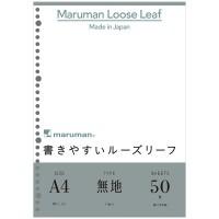 Maruman LOOSE-LEAF WHITE A4 50SH - Unruled