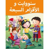 LITTLE KITABI-SNOW WHITE & SEVEN DWARFS ARABIC STORY BOOK