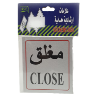 """Sticker Signs """"CLOSED"""""""