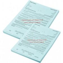 Tenancy Contract (FIS) FULLSCAP SIZE